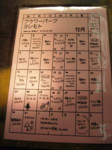 2012/12/03ブログ用 010