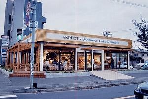 アンデルセン つくば店