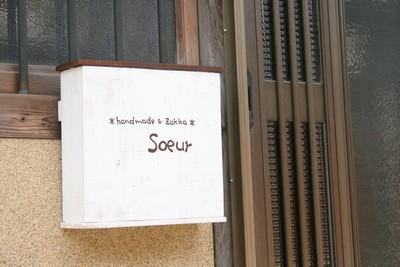soeurお店2