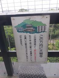 岡崎城案内板
