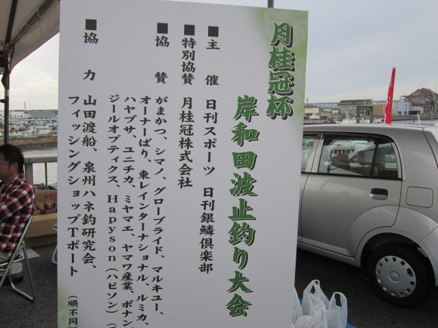 月桂冠杯 岸和田波止釣り大会\(^o^)/