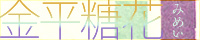 mimei_con1.jpg