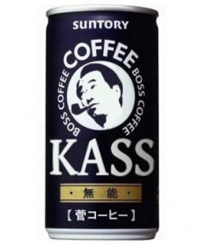 菅コーヒー