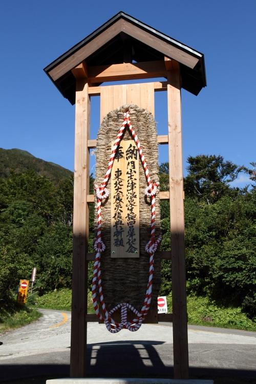 yudonosan_0013 f