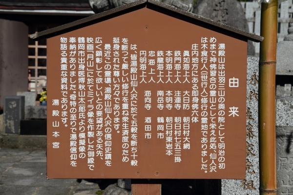yudonosan_0012 f