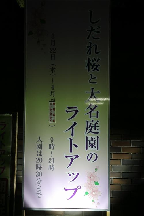 rikugien-l_0025f.jpg