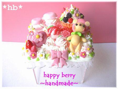 berry bear 08.8 小物入れ