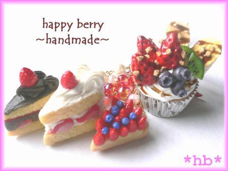 berry cake 08.10 ストラップ