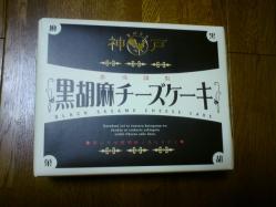 20110507おかし~♪