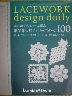 レース編みの本