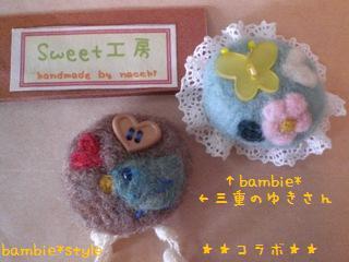 羊毛コラボ☆2