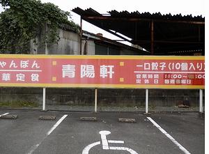 青陽軒10