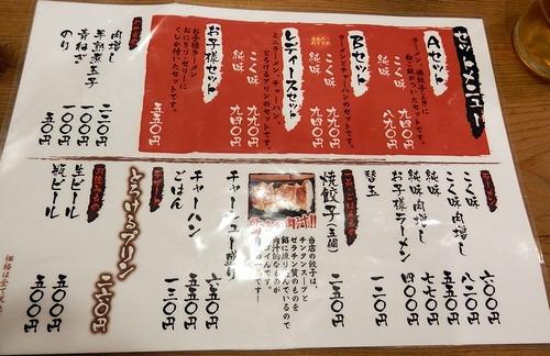 龍の家2011年11月メニュー