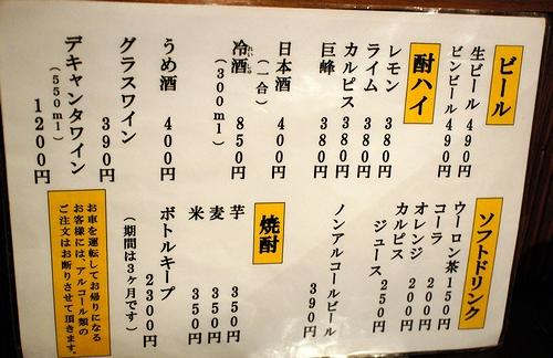 しちりん園メニュー4