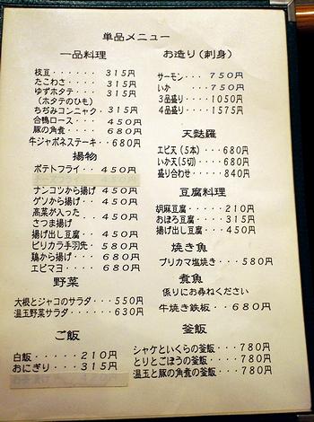 旬月メニュー4