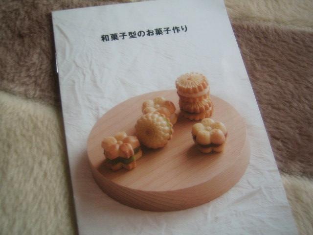 無印のシリコン製 お花 和菓子 型6