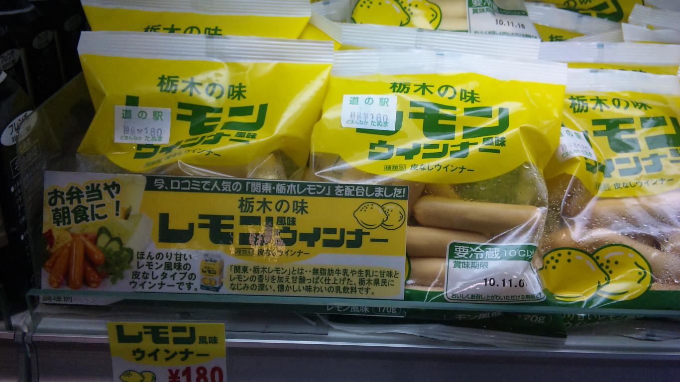 栃木の味?