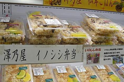 イノシシ弁当?