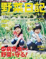 野菜日記NO.2