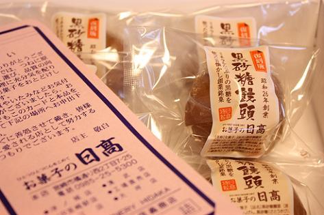 宮崎のお菓子♪