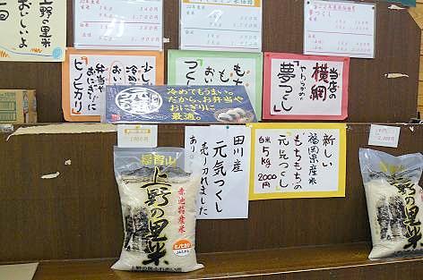 上野のお米♪