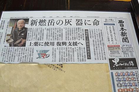 新聞にも♪
