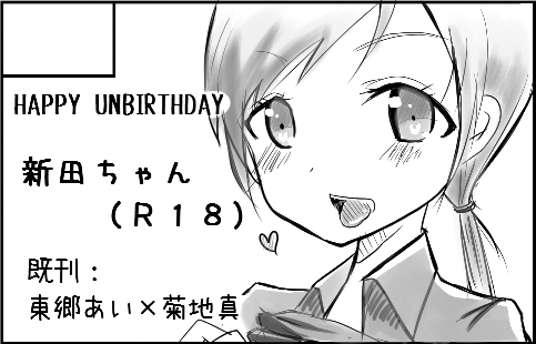 happyunbirthday.jpg