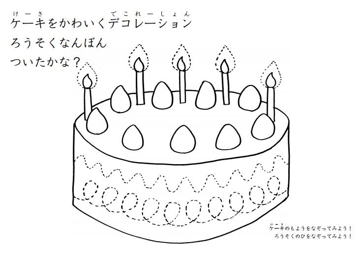 なぞり書き ケーキ