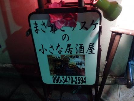 まさ爺とサスケの小さな居酒屋 (7)