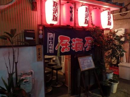 まさ爺とサスケの小さな居酒屋 (9)