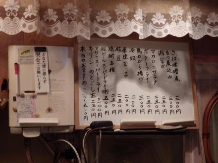 まさ爺とサスケの小さな居酒屋 (14)