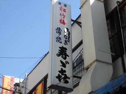 寿々喜 (2)