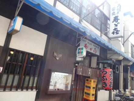 寿々喜 (5)