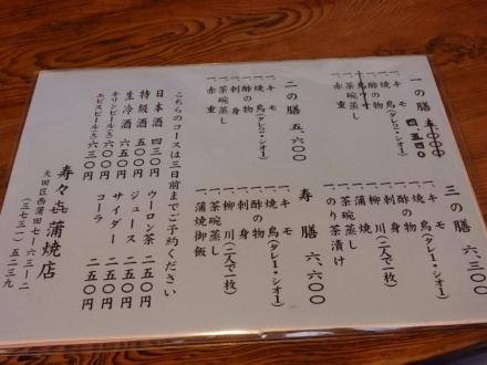 寿々喜 (10)