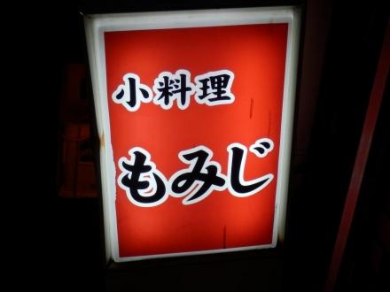 もみじ (25)