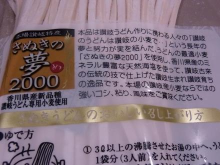 さぬきうどん (4)