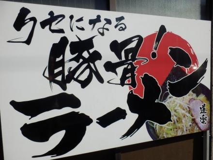 ラーメン道楽 (3)