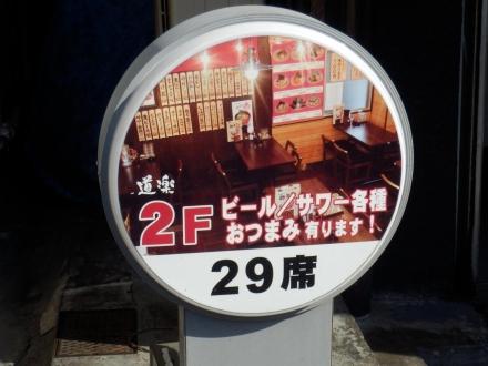 ラーメン道楽 (4)