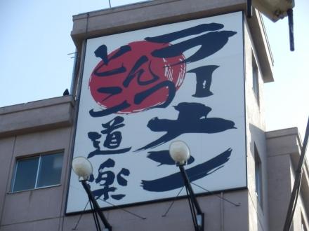 ラーメン道楽 (1)