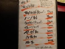 ホルモン屋 だん (10)