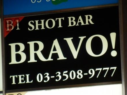 BRAVO! (26)