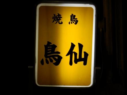 鳥仙 (2)