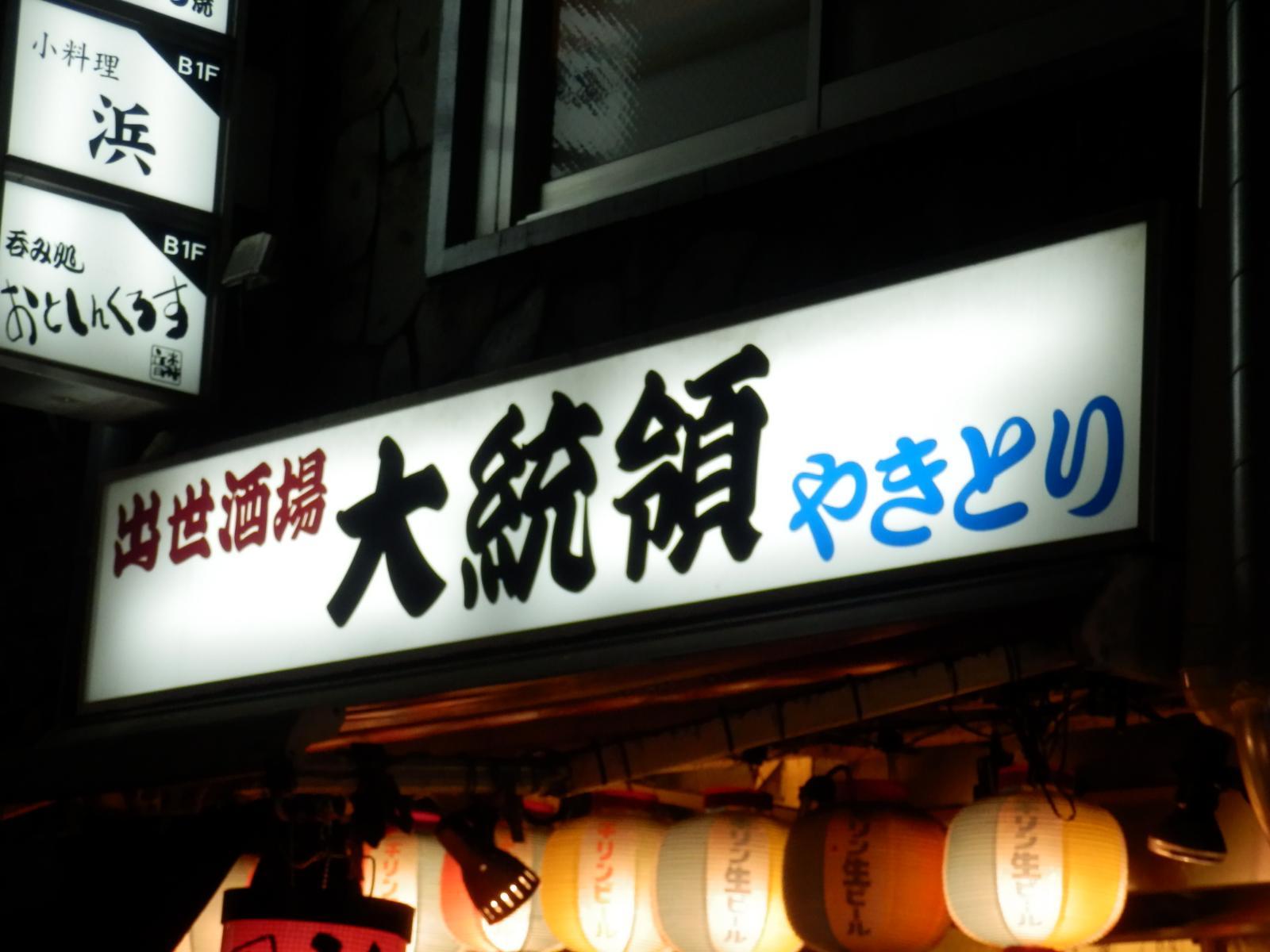 東京 出世 サワー