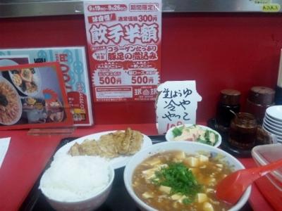 140920珉珉新開地店清盛セット540円
