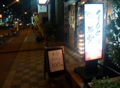 140922味千拉麺新大阪店外観