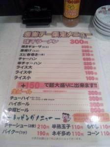 140922味千拉麺新大阪店感謝デー限定メニュー