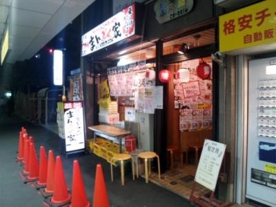 141009まんぷく家東岡崎駅前店外観3周年