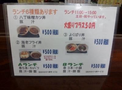 141010丸勘ランチメニュー