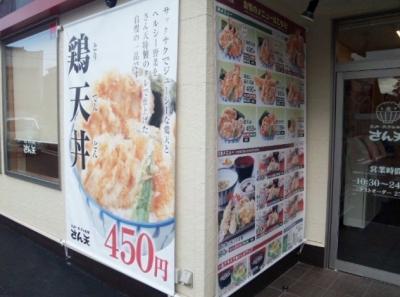141015さん天巽北店玄関メニューポスター