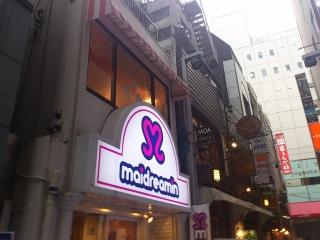 めいどりーみん新宿店の外観